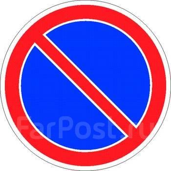 стоянка запрещена знак фото