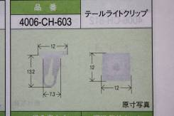 Клипса CH-603/ 90521-SE3-003, Moveon, Япония