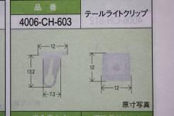 Клипса CH-603/ 90521-SE3-003, Moveon, Япония Honda Vigor, E-CA3