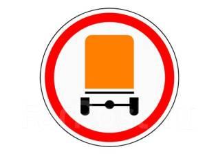 """Дорожный знак 3.32 """"Движение транспортных средств с опасными грузами"""