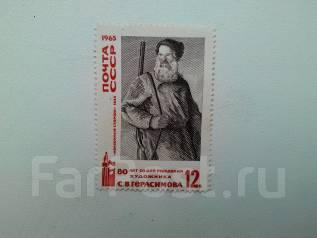 Марка СССР 1965г