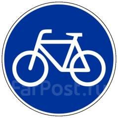 """Дорожный знак 4.4 """"Велосипедная дорожка"""""""