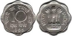 Индия 10 пайсов 1965 год