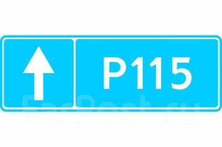 "Дорожный знак табличка 6.14.2 ""Номер маршрута"""