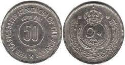 Иордания 50 филсов 1965 год