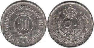 Иордания 50 филсов 1965 год (иностранные монеты)