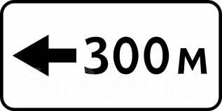 """Дорожный знак табличка 8.1.4 """"Расстояние до объекта"""