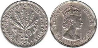 Кипр 50 милс 1955 год (иностранные монеты)