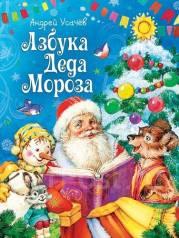 Книжка. А. Усачев. Азбука Деда Мороза