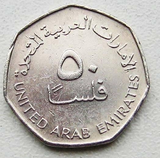 Эмираты. 50 филсов 2007 г