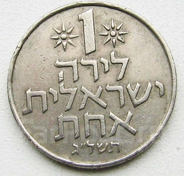 Израиль. 1 лира 1973 г