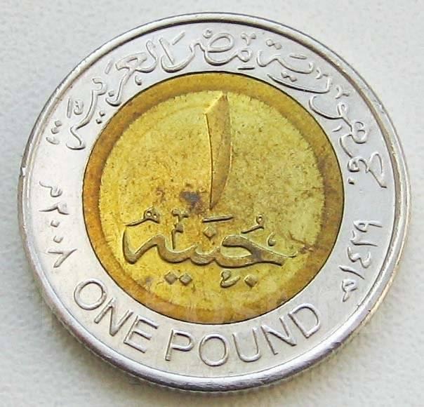 Египет. 1 фунт 2008 г