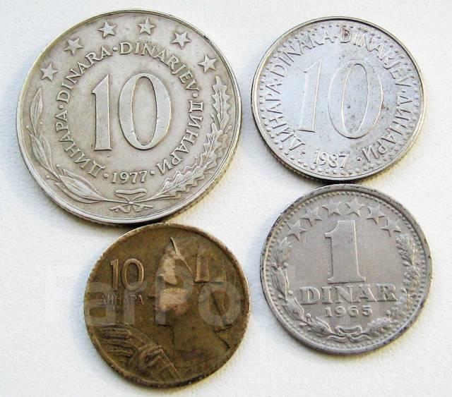 Югославия. 10 динар и 1 динар разных годов