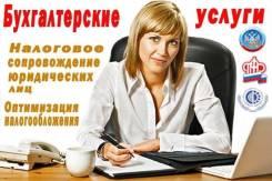 Ваш личный бухгалтер. ведение учета, налоговые вычеты, оптимизация