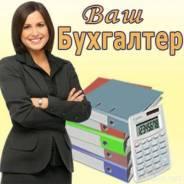 Бухгалтерский учет для Вас 3 - НДФЛ
