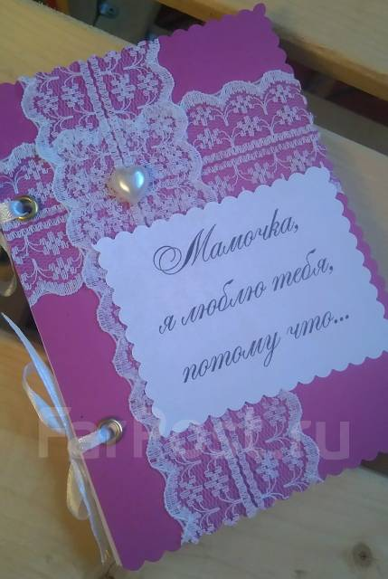 Книжечка 55 причин любви к мамочке