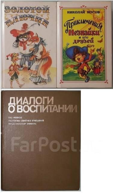 Продам за Вашу цену книги для детей и родителей