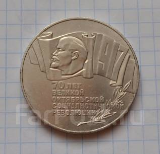 СССР 5 рублей 1987 года 70 лет ВОСР (Шайба). Обмен!