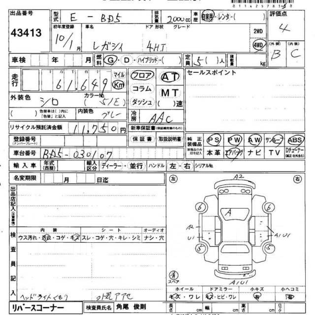 Двигатель в сборе. Subaru Legacy, BD5, BG5 Двигатель EJ20H