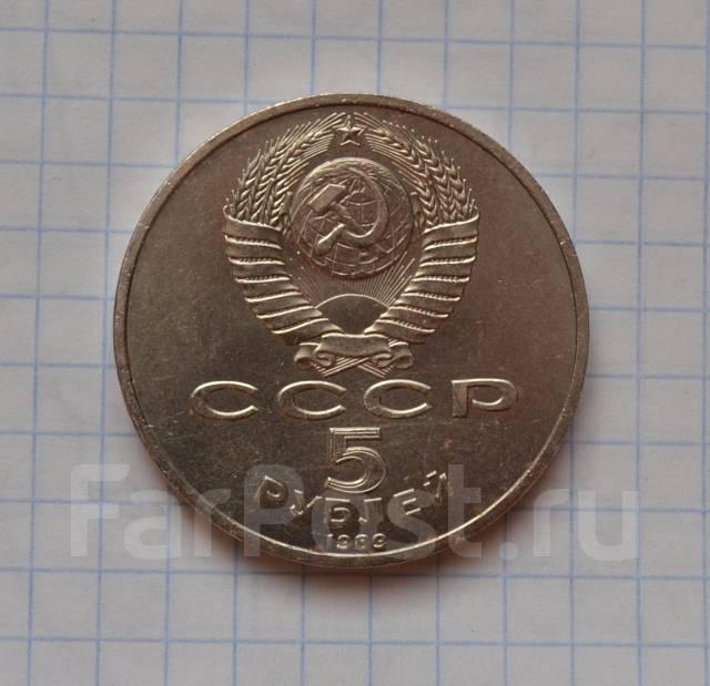 СССР 5 рублей 1989 года Собор Покрова на Рву. См фото