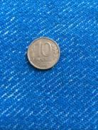 Продам 10 рублей 1992 года.