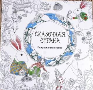 Альбом для раскрашивания Антистресс Сказочная страна