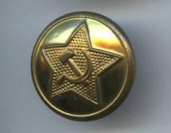 Пуговица Советской Армии. Оригинал