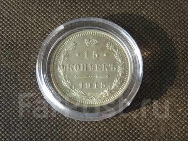 15., коп. 1915 г. (В. С. ) Николай II Серебро. Отл. Состояние