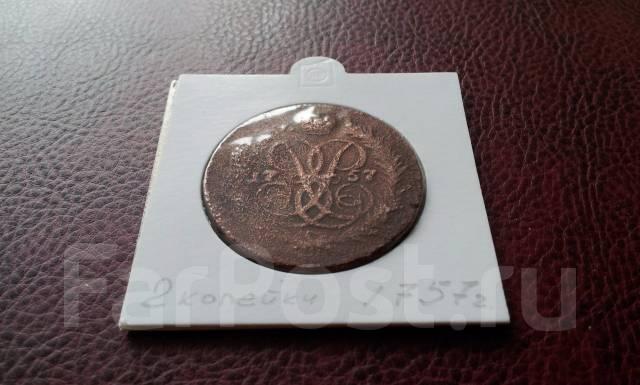 Елизавета Петровна. 2 копейки 1757 года. Торг!