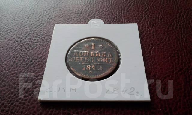 Николай I. Нечастая 1 копейка 1842 года. С. П. М. Торг!