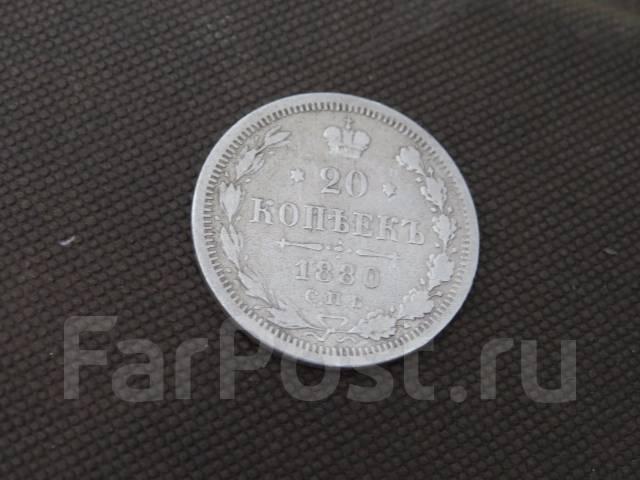 20 копеек 1880 г. СПБ НФ. Александр II. Серебро Не частые.