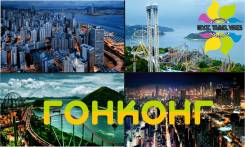 Гонконг. Гонконг. Экскурсионный тур. Гонконг! Отель+авиаперелет+страховка! Выгодный пакет!