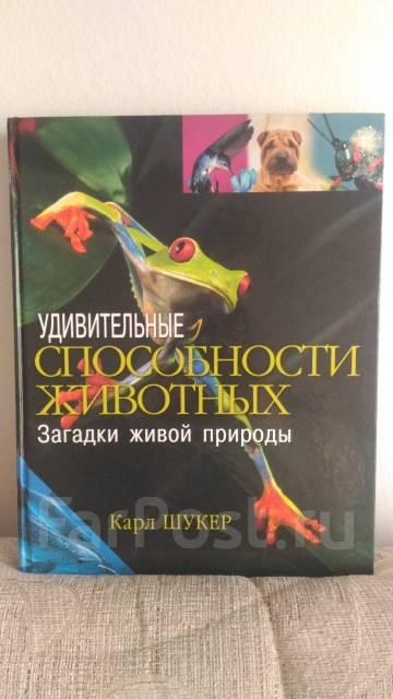 Лучший подарок ребенку - книга! Удивительные способности животных!