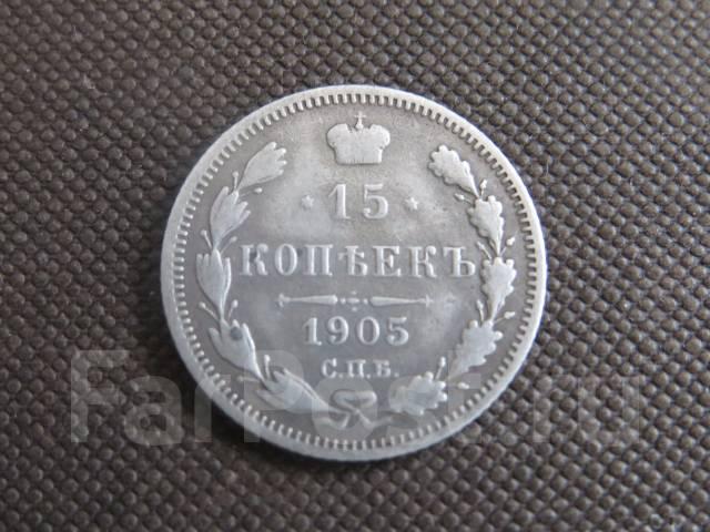 15 коп 1905 (А. Р. ) , Николай II, Серебро