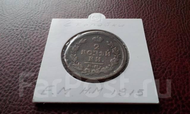 Александр I. 2 копейки 1815 года. Е. М. Н. М.