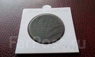 Николай I. 2 копейки серебром 1840 года. Е. М. Торг!