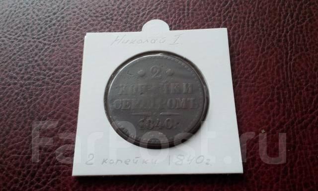Николай I. 2 копейки серебром 1840 года. С. М. Редкая!