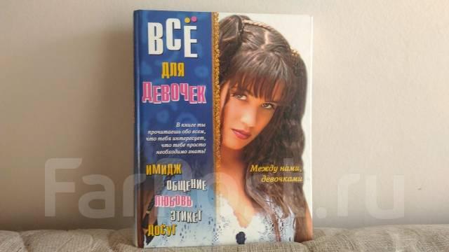 Первая книга для девочки! Отличный подарок.