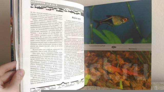 Аквариумистика книга для любителей и не только.