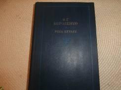 В. Г. Короленко. Река играет. Изд.1986