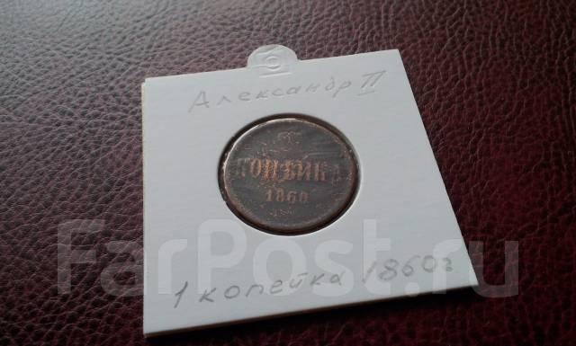 Александр II. 1 копейка 1860 года.