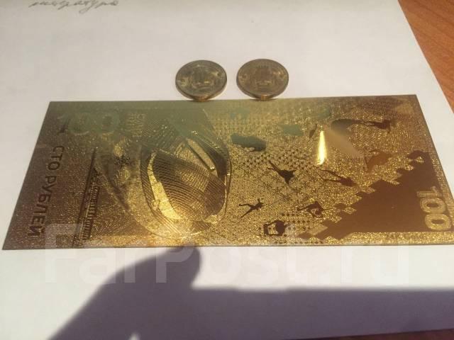 ГВС +100 рублей Сочи позолота!