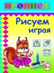 """Прописи А5 """"Рисуем играя"""""""