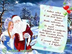 Новогоднее поздравление от Деда Мороза и Снегурочки у вас дома!