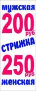 Стрижки 200 рублей мужские и 250 рублей женские.
