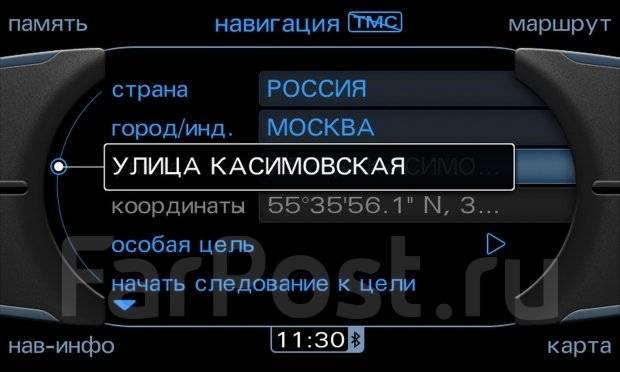 Русификация.