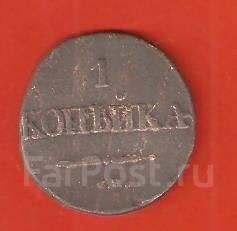 1 копейка 1831 г. Царская Россия.