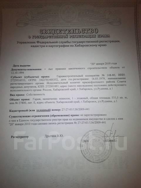 Гаражи металлические. улица Руднева 1, р-н Краснофлотский, 1 кв.м., электричество