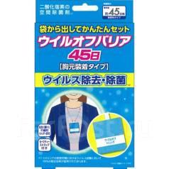 Блокатор вирусов, на 45 дней (Япония)
