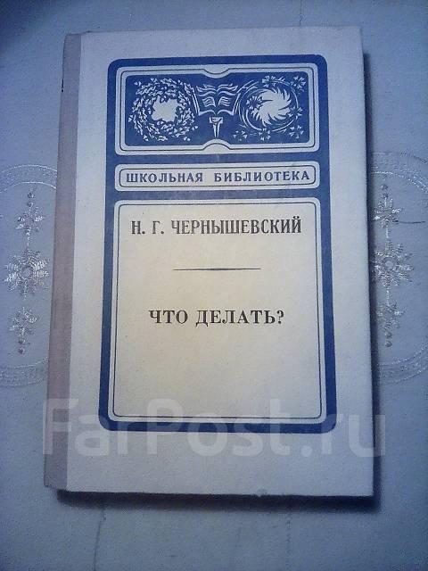 Н. Г. Чернышевский . Что делать ? Школьная библиотека